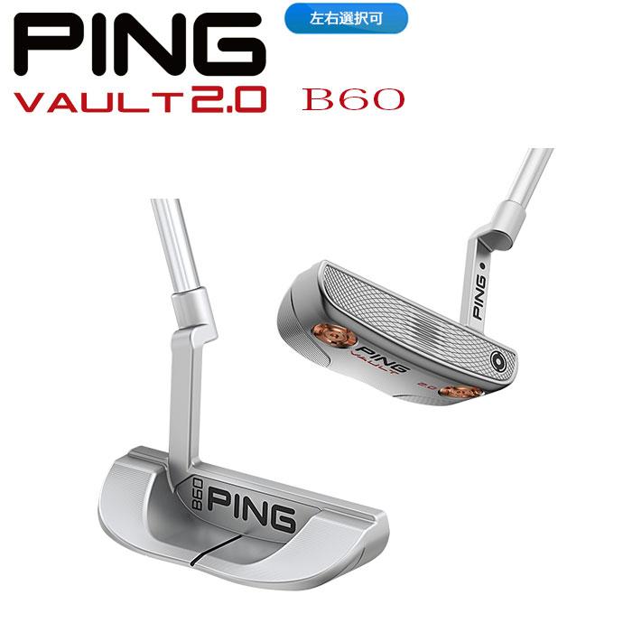【左右選択可】PING ピン VAULT 2.0 ヴォルト 2.0 パター B60[ピンゴルフ ボルト2.0]