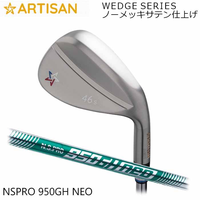 (カスタムクラブ)アーチザンウェッジ ARTISAN N.S.PRO 950 neo ノーメッキサテン仕上げ