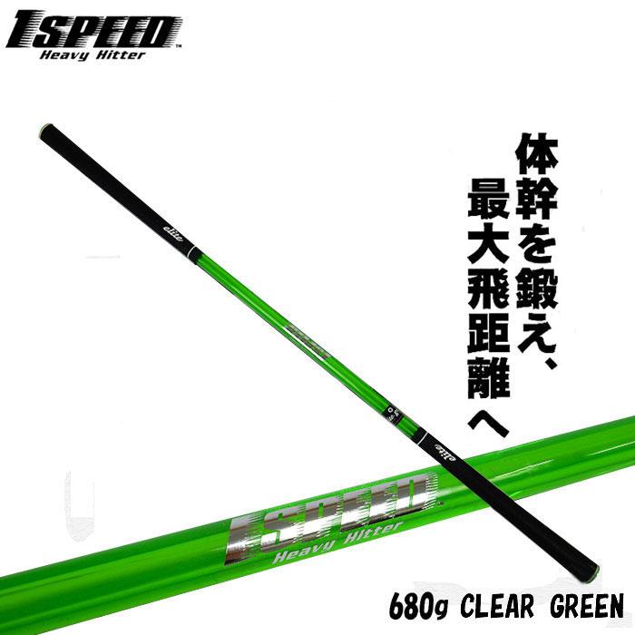 エリートグリップ 1SPEED ヘビーヒッター ショートタイプ クリアーグリーン elite grips ワンスピード HEAVY HITTER