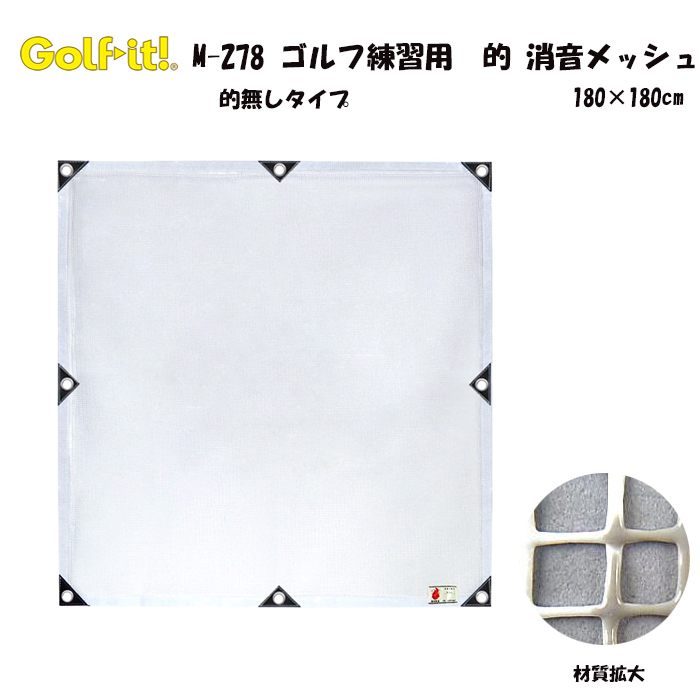 ライト M-278 ゴルフ 的 消音メッシュ GOLF 的無しタイプ LITE 最安値 スイング練習 2020モデル 180×180cm