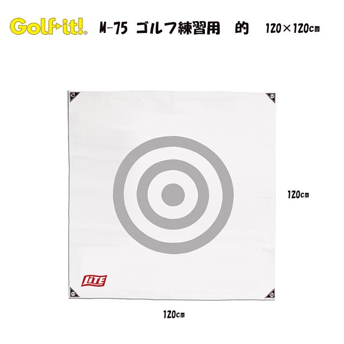 おすすめ ライト 人気の製品 M-75 ゴルフ 的 帆布 120×120cm LITE GOLF スイング練習