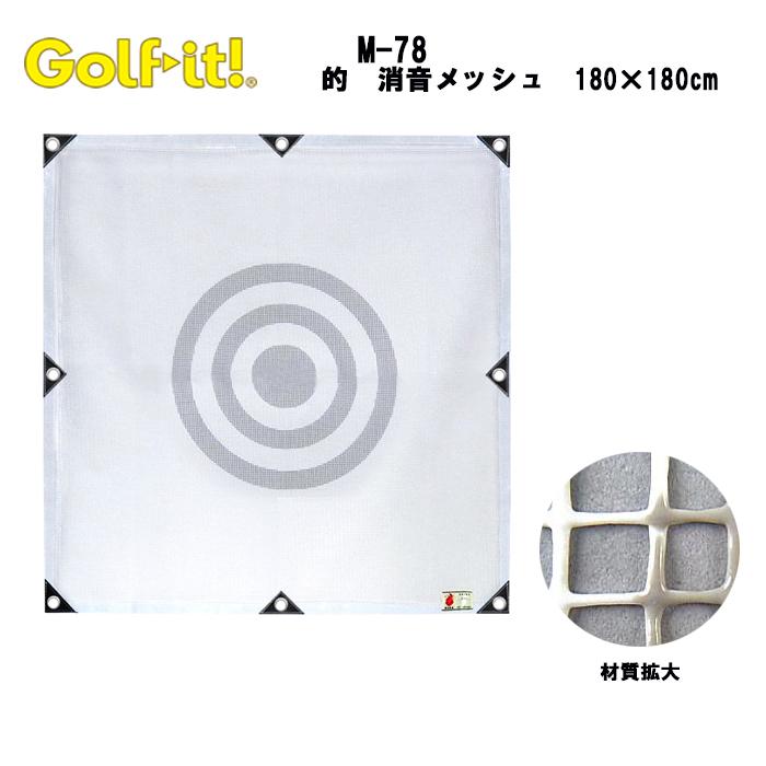 ライト M-78 ゴルフ ショップ 的 消音メッシュ 180×180cm スイング練習 LITE 日本限定 GOLF