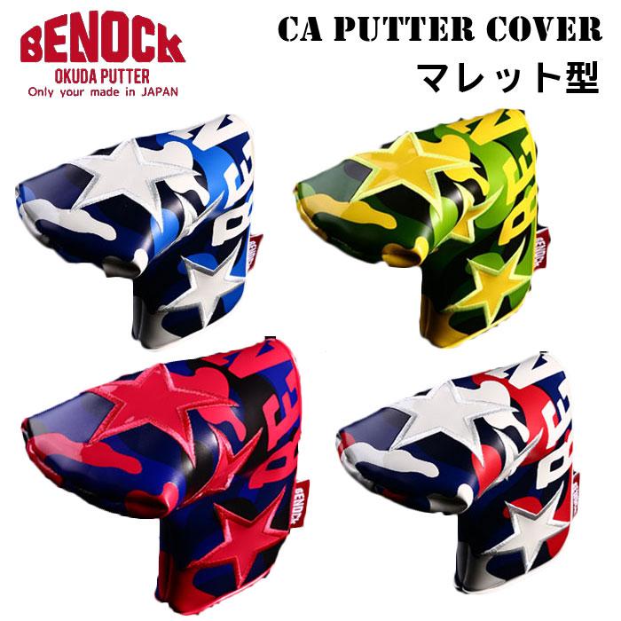【4/8 09:59までポイントアップ中!】ベノック BENOCK CAシリーズ マレット型パターカバー PUTTER COVER