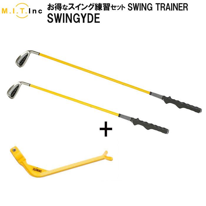 MITインク スイングトレーナー&スイングガイド セット SWING TRAINER SWING GYDE ゴルフ スイング練習SET