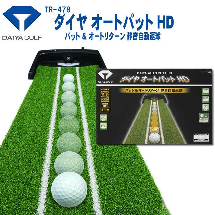打ったボールが自動で戻る 静音オートリターン ダイヤゴルフ TR-478 ダイヤオートパット HD パターマット 練習器 DAIYA 1.8倍高密度人工芝 2.5m GOLF 自動返球 静音 上達 オートパット パター練習 リターン 大人気 定番キャンバス