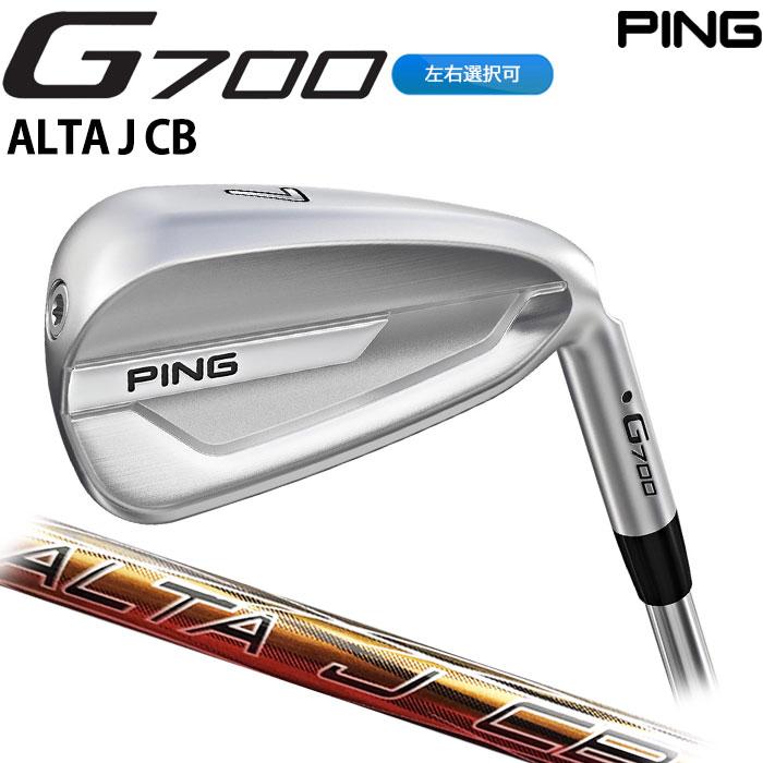 【左右選択可】PING ピン G700 アイアン ALTA J CB 6~PW (5本セット) 日本正規品