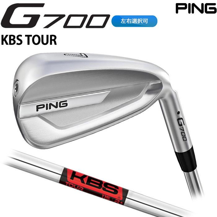【左右選択可】PING ピン G700 アイアン KBS TOUR 6~PW (5本セット) 日本正規品