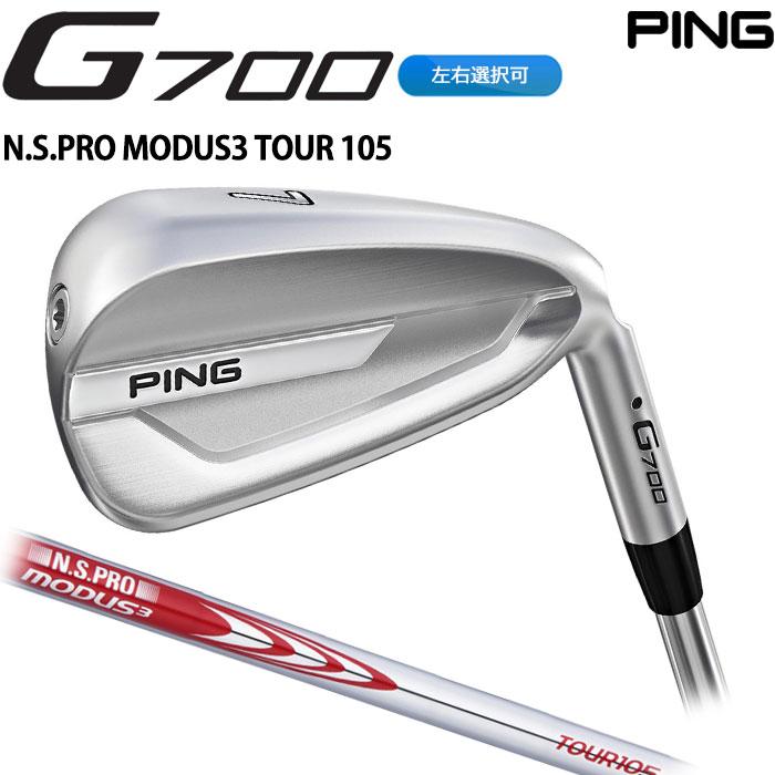 【左右選択可】PING ピン G700 アイアン MODUS3 TOUR105 6~PW (5本セット) 日本正規品
