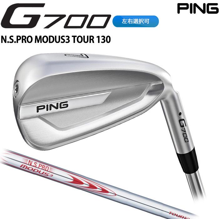 【左右選択可】PING ピン G700 アイアン MODUS3 TOUR130 単品 1本 日本正規品