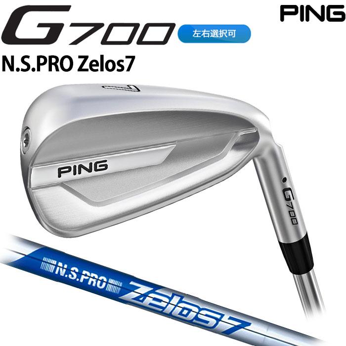 【4/16 01:59までポイントアップ!】【左右選択可】PING ピン G700 アイアン ZELOS 7 7~PW (4本セット) 日本正規品