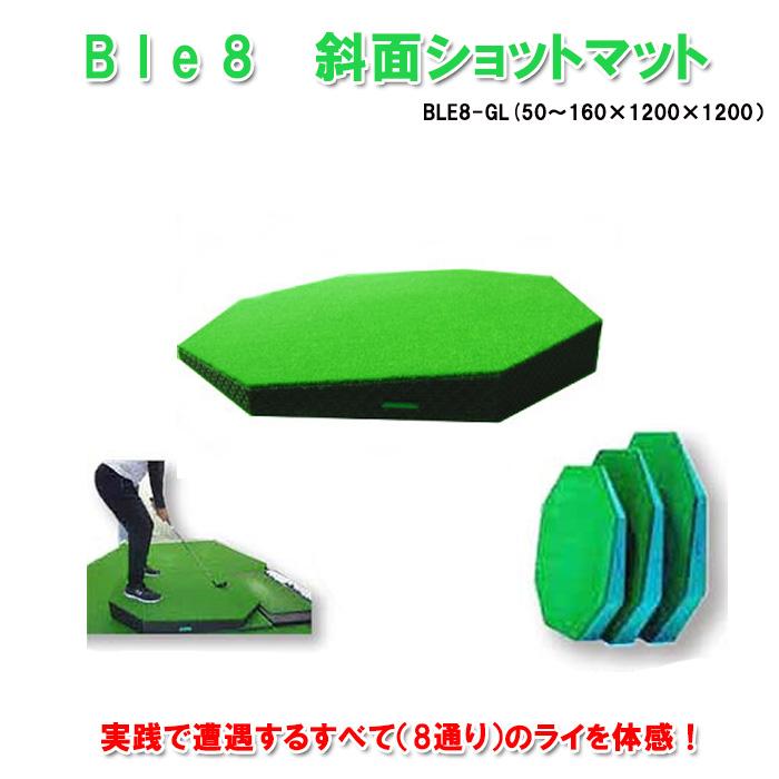 Ble8 斜面ショットマット(BLE8-GL)ショットターフ TROUBLE-8