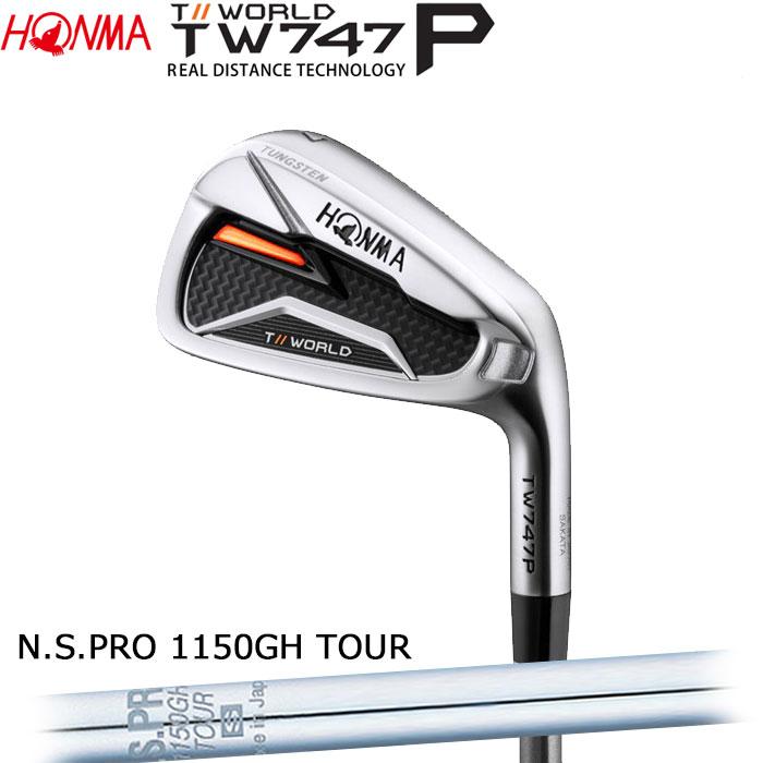 【4/16 01:59までポイントアップ!】ホンマゴルフ HONMA TOUR WORLD TW747 P アイアン N.S.PRO 1150GH TOUR 単品 1本