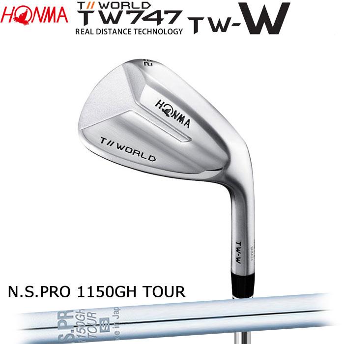 ホンマゴルフ HONMA TOUR WORLD TW747 TW-W ウェッジ N.S.PRO 1150GH TOUR