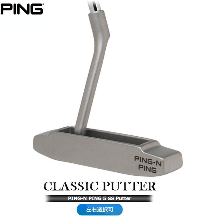 【4/16 01:59までポイントアップ!】【左右選択可】PING ピン CLASSIC PUTTER クラッシックパター PING-N PING5SS