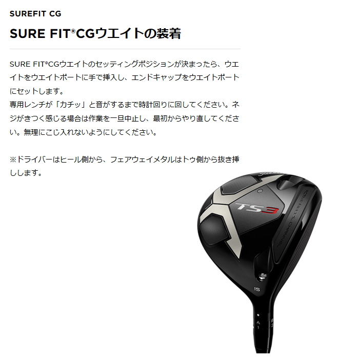 (cat POS) SURE FIT CG weight SFCGWTSF for Titleist Titleist TS3 fairway Wood