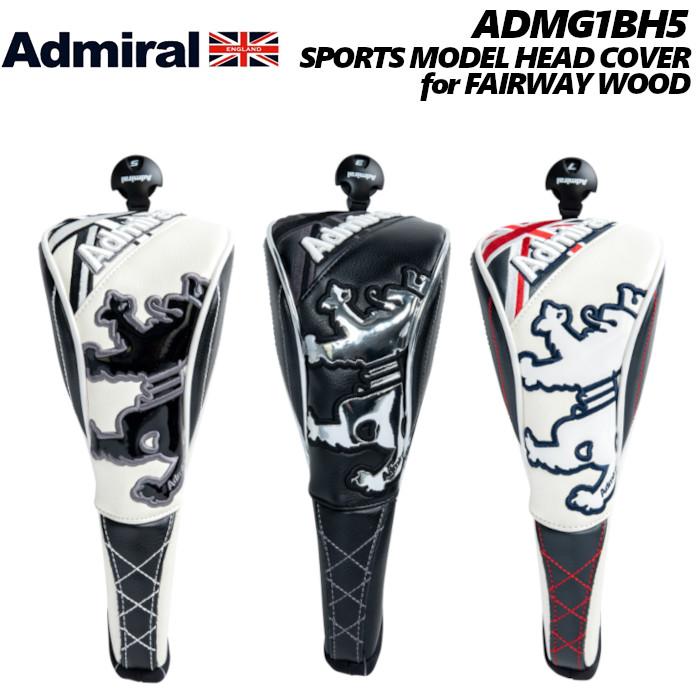 予約販売 アドミラル スポーツモデル フェアウェイウッド用 内祝い ヘッドカバー ゴルフ admiral FW ADMG1BH5