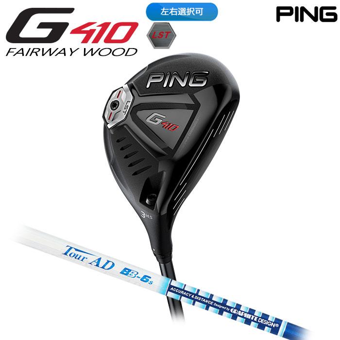 【左右選択可】PING ピン G410 フェアウェイウッド LST Tour AD BB 日本正規品 ping g410 FW LS TEC LSテック