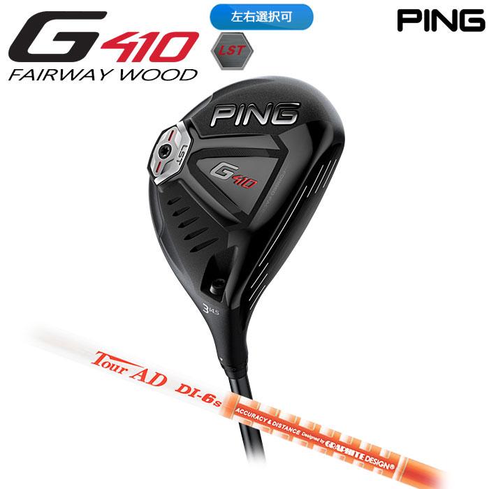 【左右選択可】PING ピン G410 フェアウェイウッド LST Tour AD DI 日本正規品 ping g410 FW LS TEC LSテック