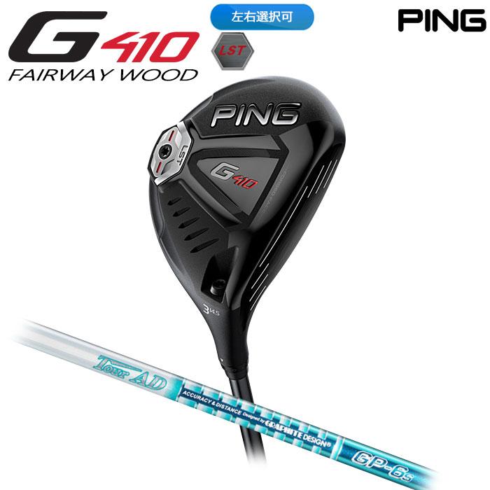 【左右選択可】PING ピン G410 フェアウェイウッド LST Tour AD GP 日本正規品 ping g410 FW LS TEC LSテック