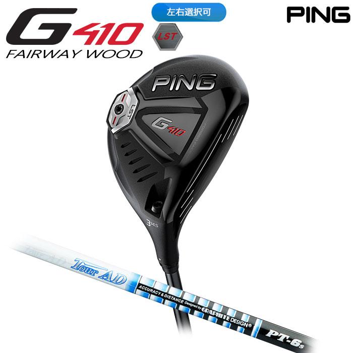 【左右選択可】PING ピン G410 フェアウェイウッド LST Tour AD PT 日本正規品 ping g410 FW LS TEC LSテック
