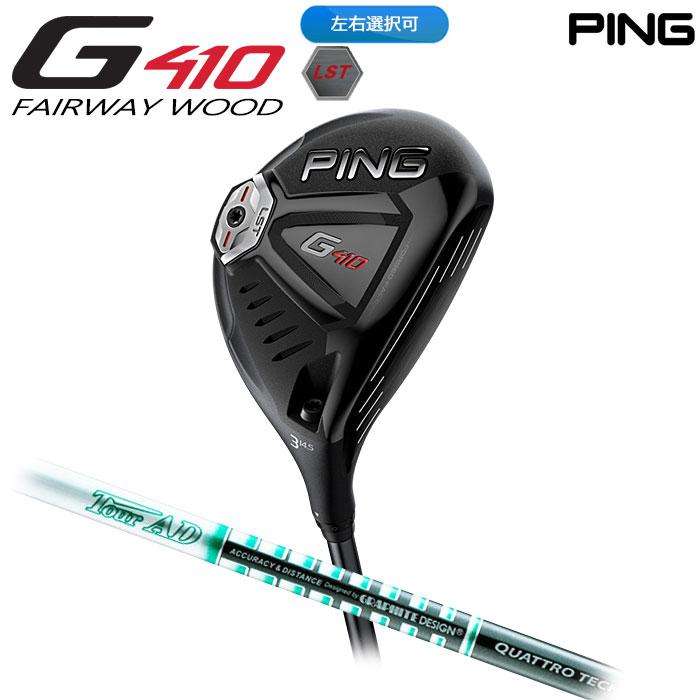 【左右選択可】PING ピン G410 フェアウェイウッド LST Tour AD QT 日本正規品 ping g410 FW LS TEC LSテック
