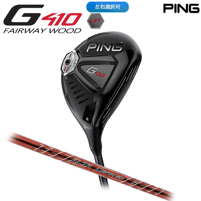 【左右選択可】PING ピン G410 フェアウェイウッド LST ALTA DISTANZA FW 日本正規品 ping g410 FW LS TEC LSテック