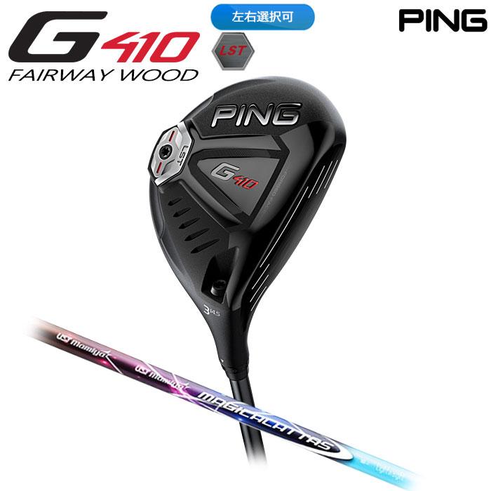 【左右選択可】PING ピン G410 フェアウェイウッド LST Magical ATTAS 日本正規品 ping g410 FW LS TEC LSテック