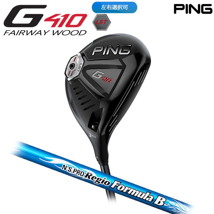 【左右選択可】PING ピン G410 フェアウェイウッド LST N.S.PRO Regio Formula B 日本正規品 ping g410 FW LS TEC LSテック