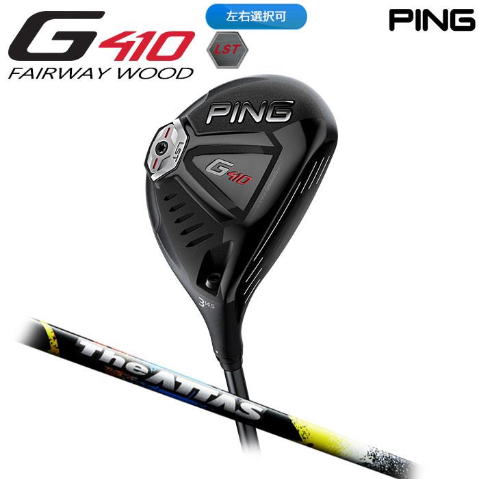 【左右選択可】PING ピン G410 フェアウェイウッド LST USTマミヤ ジ・アッタス 日本正規品 ping g410 FW LS TEC LSテック