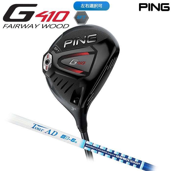 【左右選択可】PING ピン G410 フェアウェイウッド SFT Tour AD BB 日本正規品 ping g410 FW SF TEC SFテック
