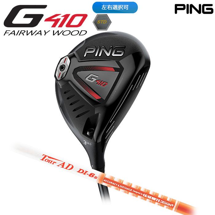 【左右選択可】PING ピン G410 フェアウェイウッド STD Tour AD DI 日本正規品 ping g410 FW スタンダード STANDARD