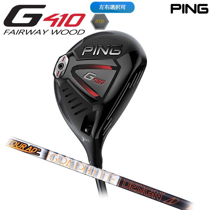 【左右選択可】PING ピン G410 フェアウェイウッド STD Tour AD IZ 日本正規品 ping g410 FW スタンダード STANDARD