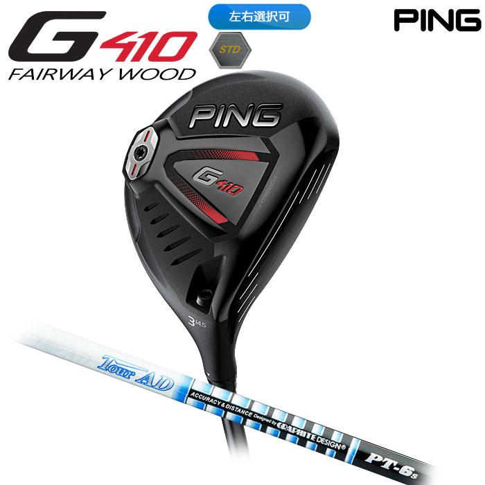 【左右選択可】PING ピン G410 フェアウェイウッド STD Tour AD PT 日本正規品 ping g410 FW スタンダード STANDARD