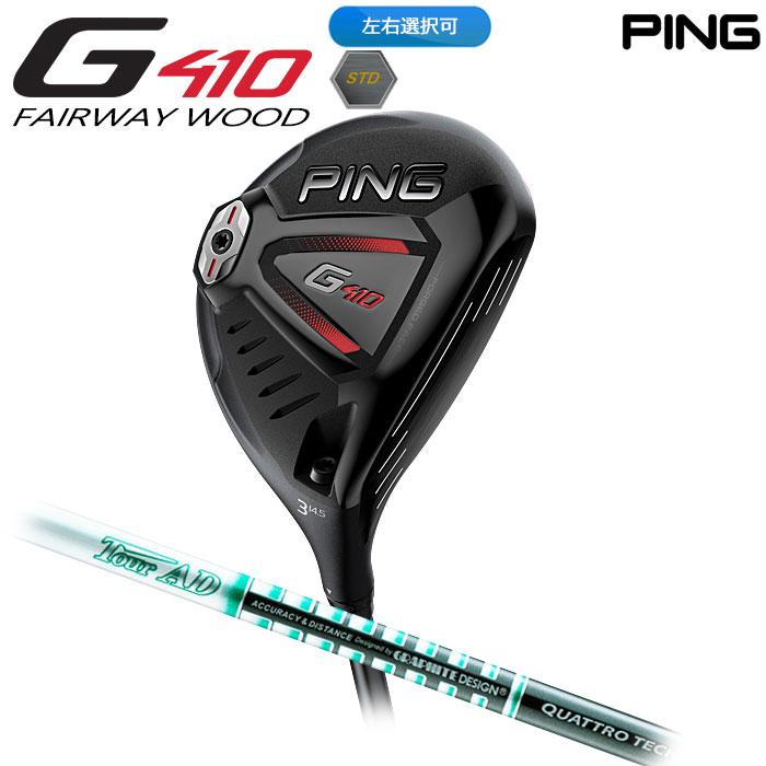 3月21日発売予約受付中【左右選択可】PING ピン G410 フェアウェイウッド STD Tour AD QT 日本正規品 ping g410 FW スタンダード STANDARD