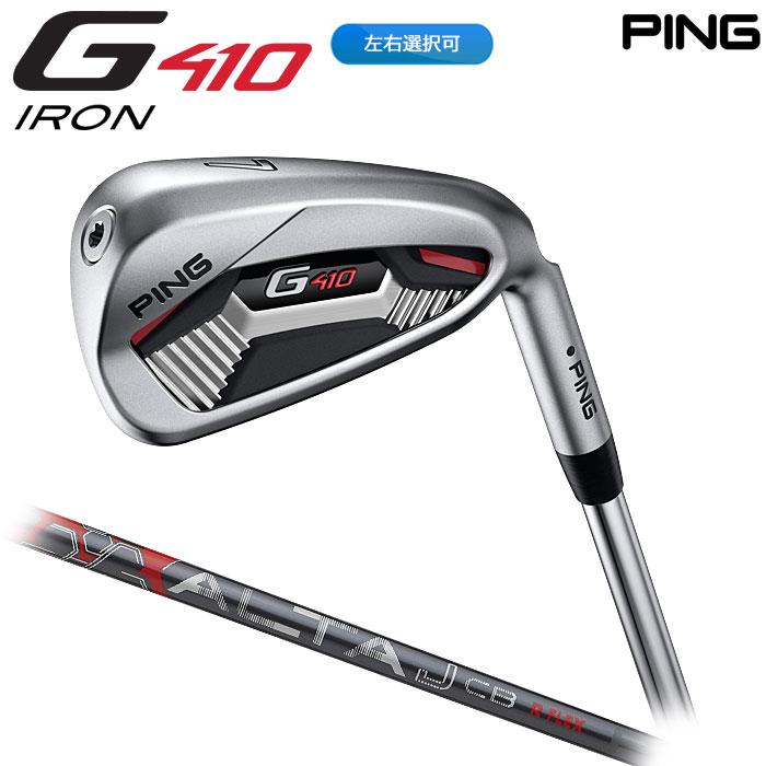 【4/8 09:59までポイントアップ中!】【左右選択可】PING ピン G410 アイアン ALTA J CB RED IRON 6~PW (5本セット) 日本正規品 ping g410 IRON