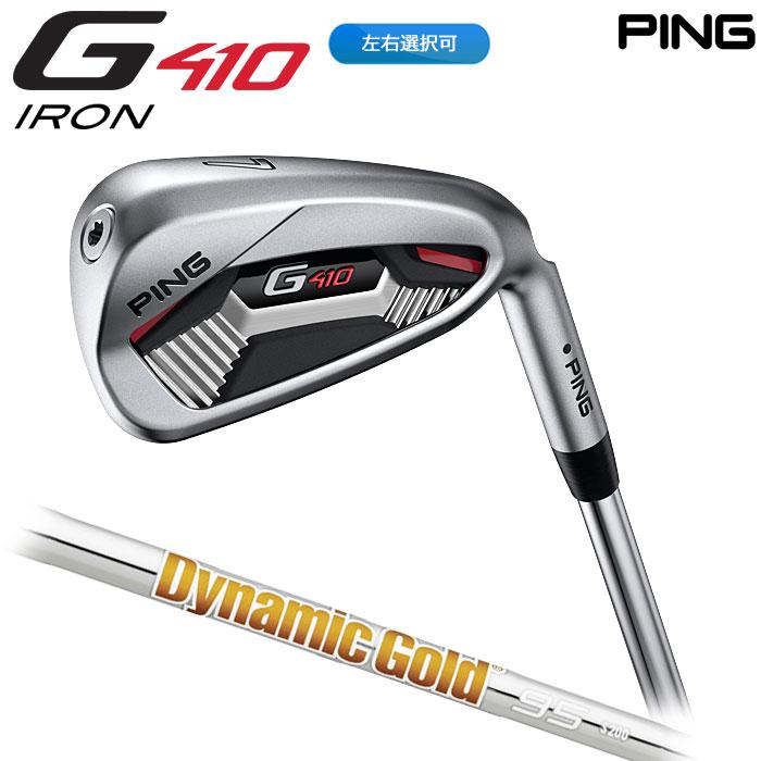 【左右選択可】PING ピン G410 アイアン Dynamic Gold 95 単品 1本 日本正規品 ping g410 IRON