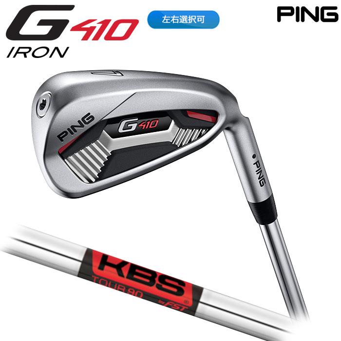 【左右選択可】PING ピン G410 アイアン KBS TOUR90 6~PW (5本セット) 日本正規品 ping g410 IRON