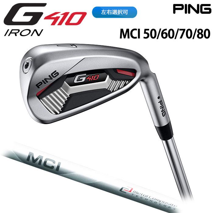 【左右選択可】PING ピン G410 アイアン MCI 50 60 70 80 5~PW (6本セット) 日本正規品 ping g410 IRON