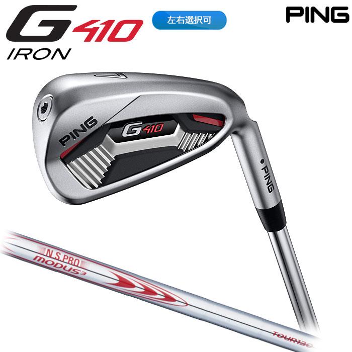 【左右選択可】PING ピン G410 アイアン MODUS3 TOUR130 5~PW (6本セット) 日本正規品 ping g410 IRON