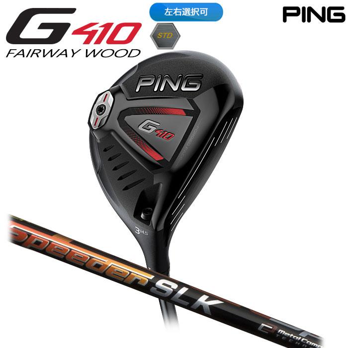 【左右選択可】PING ピン G410 フェアウェイウッド STD Speeder SLK 日本正規品 ping g410 FW スタンダード STANDARD