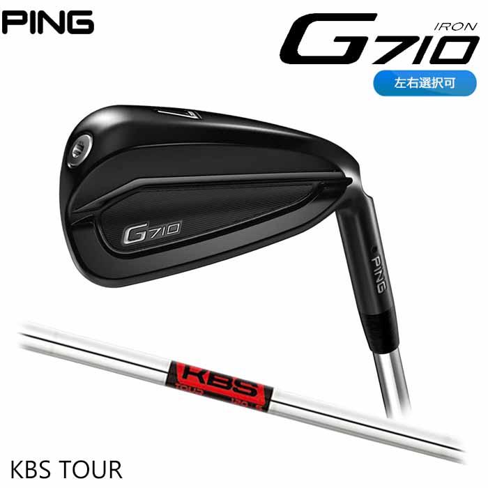 【左右選択可】PING ピン G710 アイアン KBS TOUR 5~PW (6本セット)日本正規品