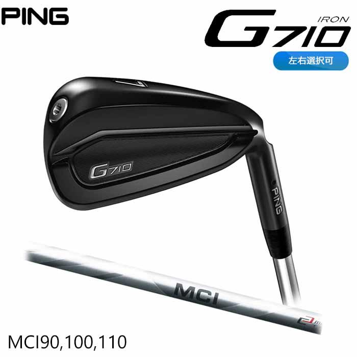 【左右選択可】PING ピン G710 アイアン MCI 90 100 110 6~PW (5本セット)日本正規品