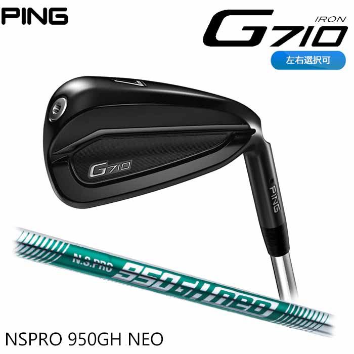【左右選択可】PING ピン G710 アイアン N.S.PRO 950 neo 7~PW (4本セット)日本正規品