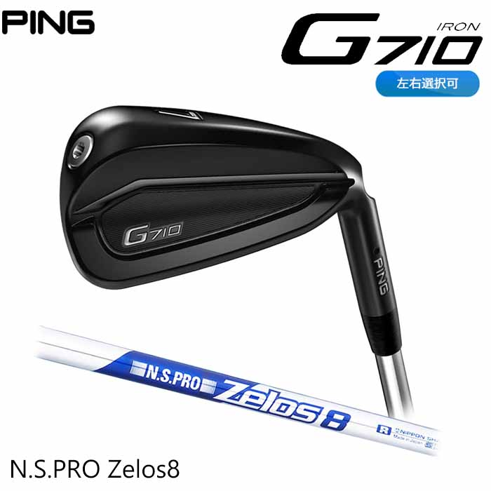 【左右選択可】PING ピン G710 アイアン ZELOS 8 5~PW (6本セット)日本正規品
