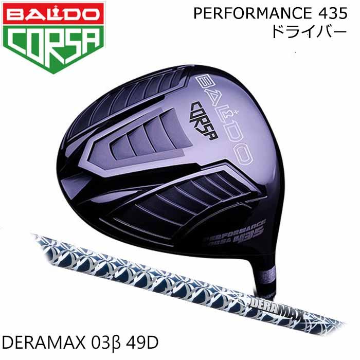 (カスタムクラブ)バルド BALDO CORSA PERFORMANCE 435 ドライバー オリムピック デラマックス 03β-49D