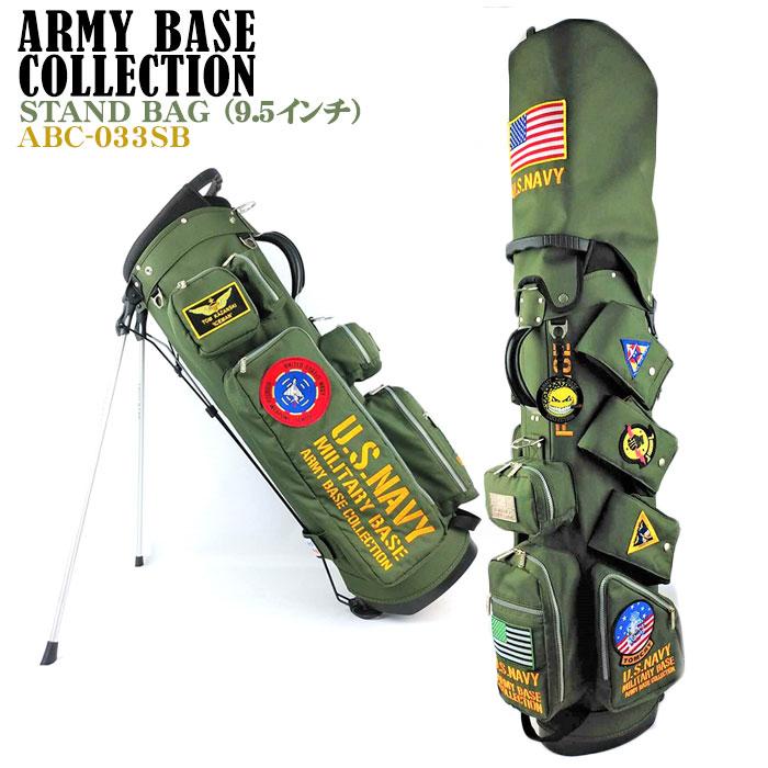 アーミーベースコレクション ABC-033SB U.S.NAVY 9.5インチ スタンドキャディバッグ オリーブ ARMY BASE COLLECTION