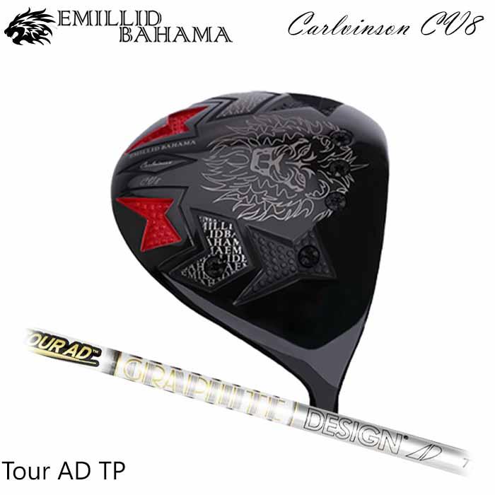 (カスタムクラブ)エミリッドバハマ カールヴィンソン CV8 ドライバー グラファイトデザイン Tour AD TP EMILLID BAHAMA Carlvinson CV8