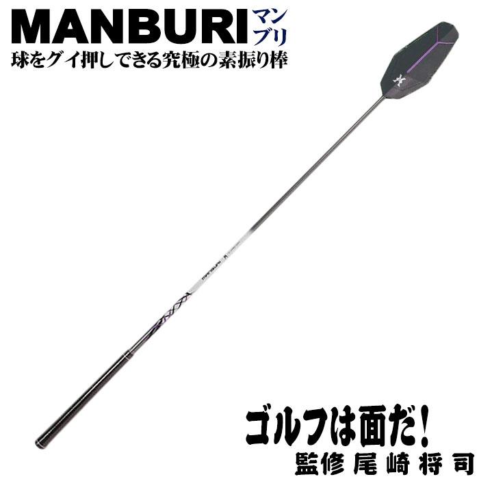 J Dream マンブリ MANBURI ゴルフ練習器 スイング作り 飛距離アップ トレーニング ヘッドスピードアップ