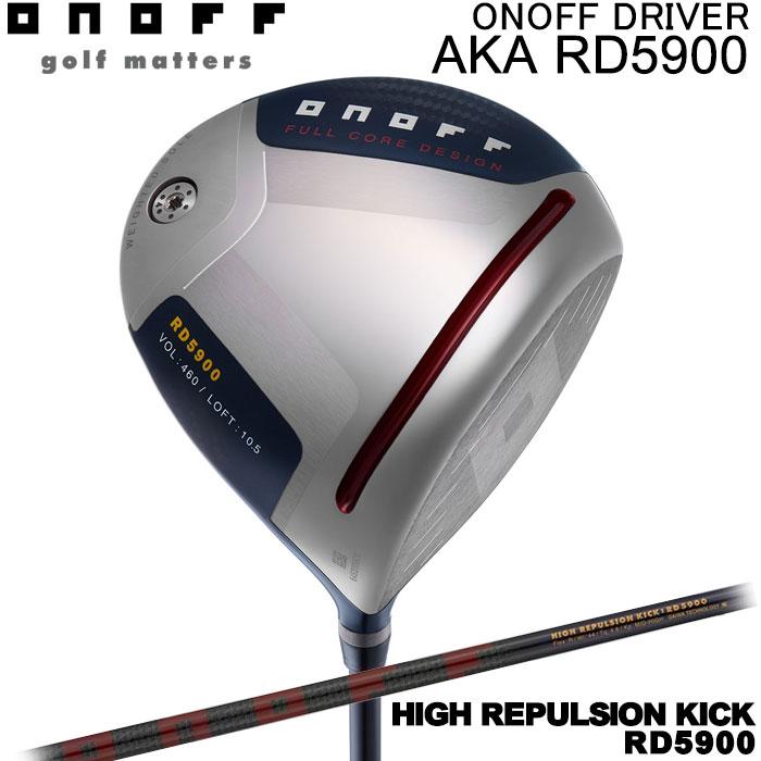 【メーカーカスタム】オノフ ONOFF DRIVER AKA RD5900 オノフ LABO SPEC AKA RD5900 シャフト ドライバー