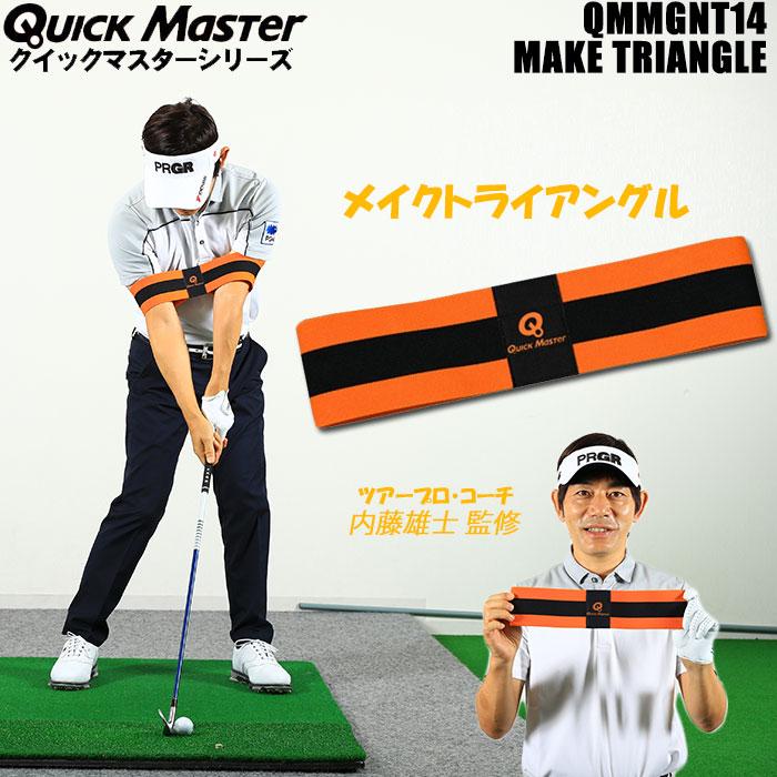 腕と体が同調したスイングが身に付きます クイックマスター QMMGNT14 メイクトライアングル Quick 信憑 スイング作り Master TRIANGLE ランキング総合1位 ゴルフ練習 MAKE